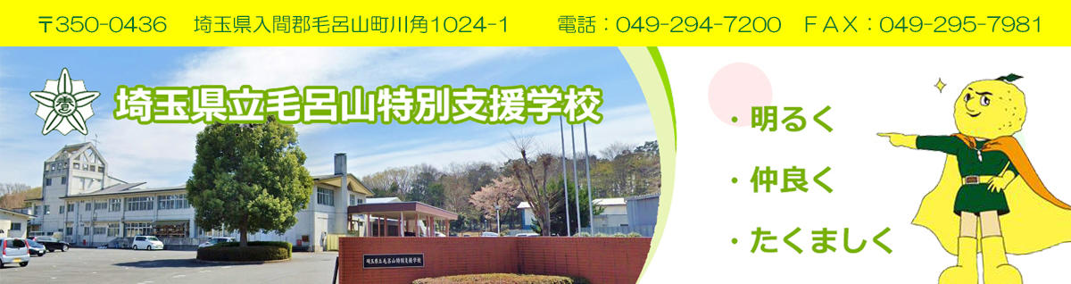 埼玉 学校 休校